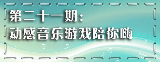 好玩手游推荐第二十一期:动感音乐游戏陪你嗨