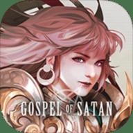 撒旦的教義