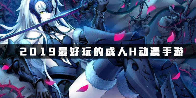 成人义�yo.�in9/)��!���zf�[��h��[��J��Rז�_2019最好玩的成人h动漫手游盘点.