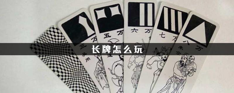 长牌怎么玩