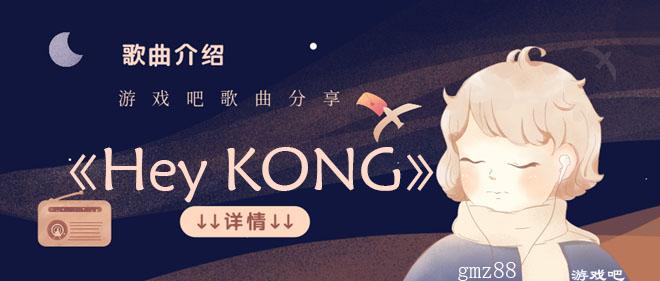 给未来的他写一封信Hey Kong歌曲介绍