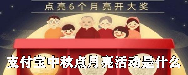 2019支付宝中秋点月亮活动介绍