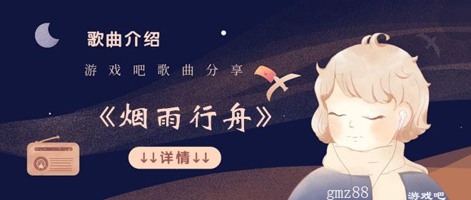 烟雨入江南山水如墨染歌曲介绍