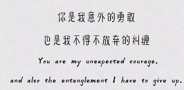 你是我意外的勇敢也是我不得不放弃的纠缠手机壁纸