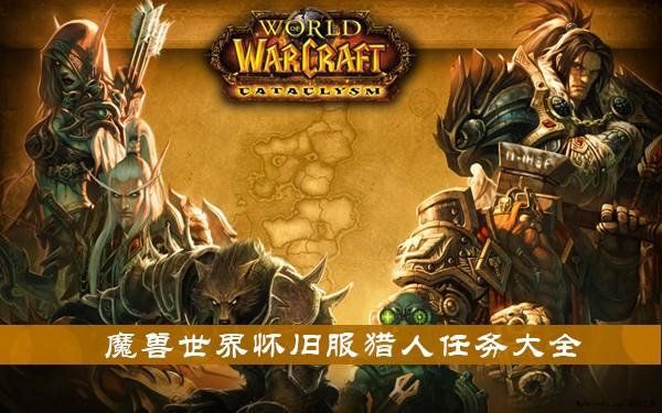 魔兽世界怀旧服猎人任务大全