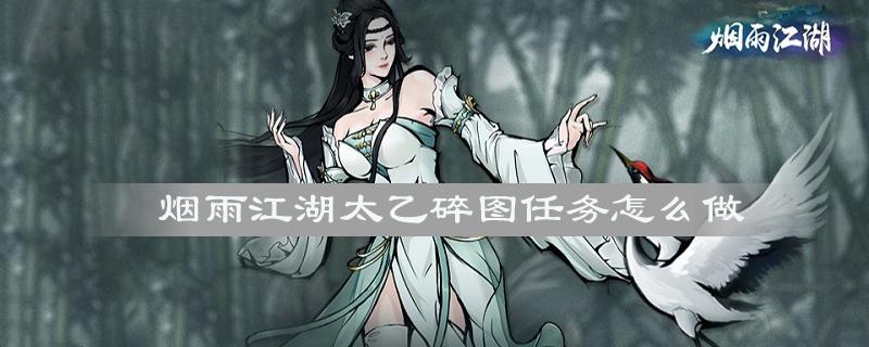 ��雨江湖太乙碎�D任�赵趺醋�