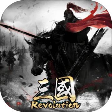 三国Revolution