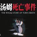 汤姆死亡事件
