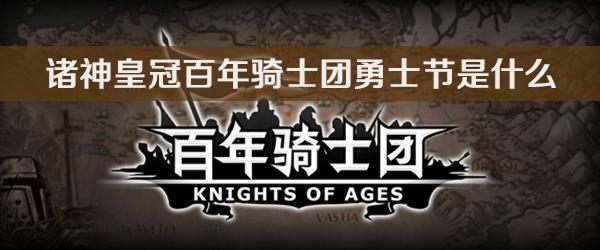 诸神皇冠百年骑士团勇士节介绍