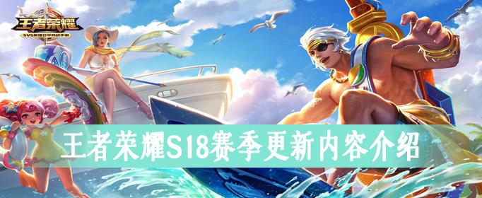 王者荣耀S18赛季更新内容介绍