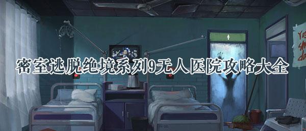 密室逃脱绝境系列9无人医院攻略大全