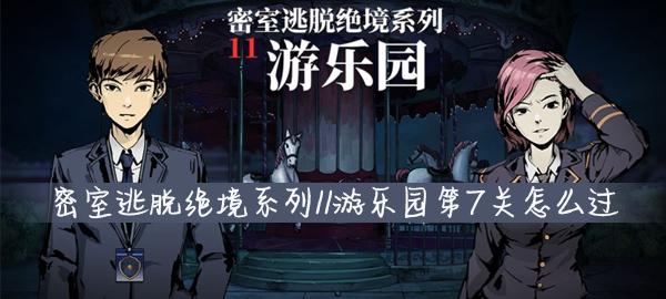 密室逃脱绝境系列11游乐园第7关怎么过
