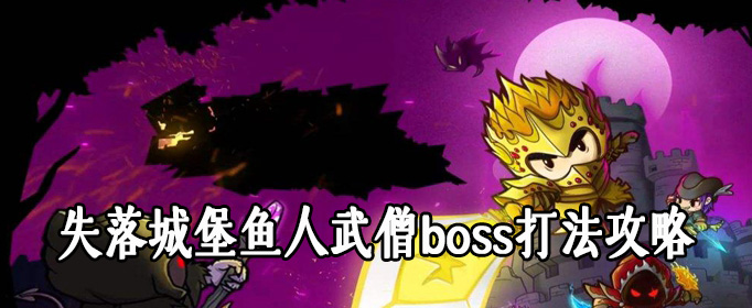 失落城堡鱼人武僧boss打法攻略