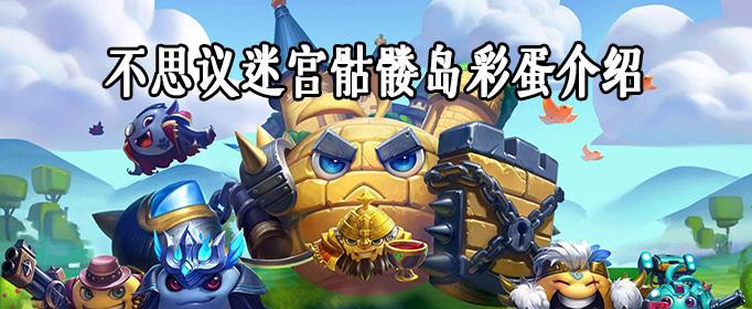 不思议迷宫骷髅岛彩蛋介绍