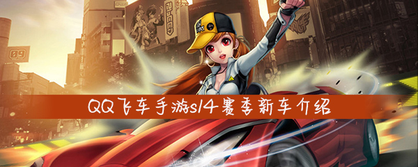 QQ飞车手游s14赛季新车介绍