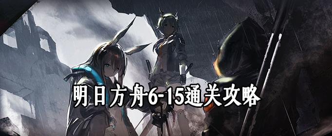 明日方舟6-15通关攻略