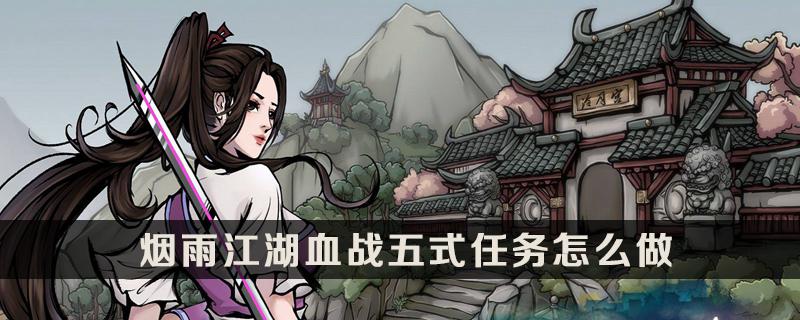 烟雨江湖血战五式任务完成方法