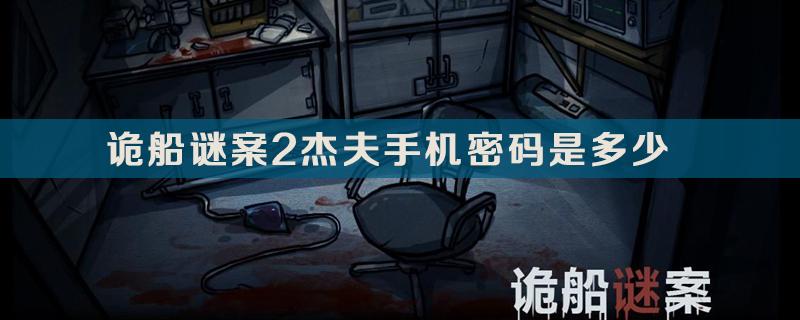 诡船谜案2杰夫手机密码答案介绍