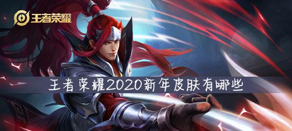 王者荣耀2020新年皮肤有哪些
