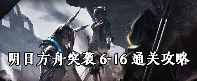 明日方舟突袭6-16通关攻略