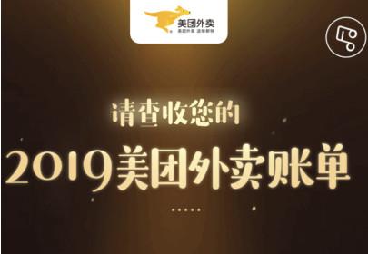 2019美团外卖账单怎么看