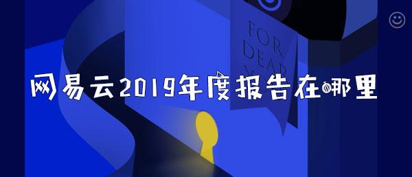 网易云2019年度报告在哪里