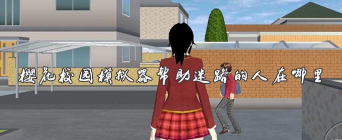 樱花校园模拟器帮助迷路的人在哪里