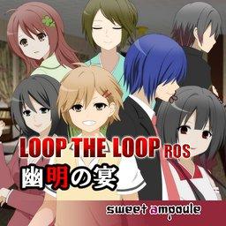 LOOP THE LOOP 8 幽明之宴