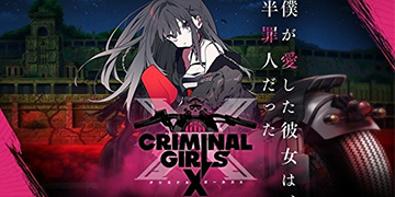 犯罪少女X