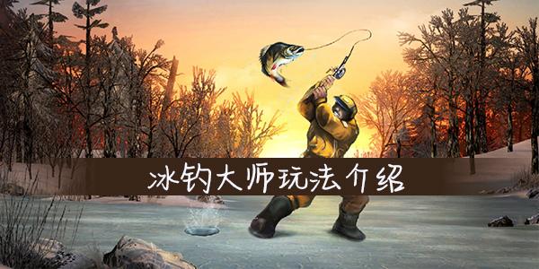 冰钓大师玩法介绍