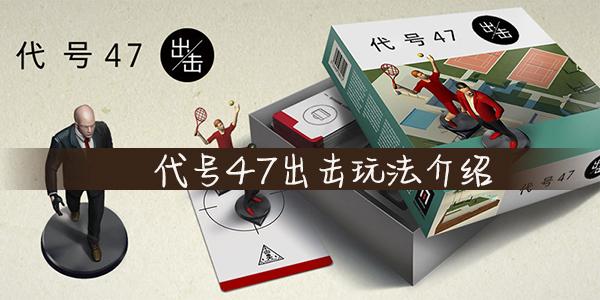 代号47出击玩法介绍