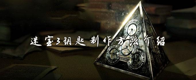 迷室3钥匙制作方法介绍