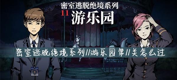 密室逃脱绝境系列11游乐园第11关怎么过