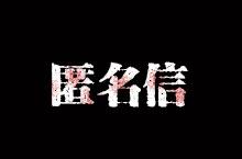 孙美琪疑案线索匿名信位置介绍