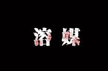 孙美琪疑案线索溶媒位置介绍