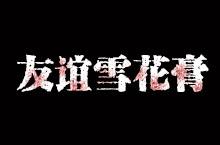 孙美琪疑案线索友谊雪花膏位置介绍