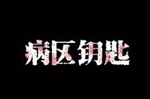 孙美琪疑案方婷婷线索病区钥匙位置介绍