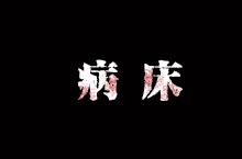 孙美琪疑案方婷婷线索病床位置介绍