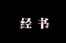 孙美琪疑案方婷婷线索经书位置介绍
