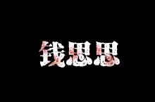 孙美琪疑案方婷婷线索钱思思位置介绍