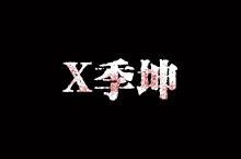 方婷婷线索x季坤来位置介绍