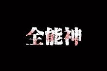 孙美琪疑案线索全能神位置介绍