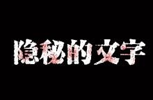 孙美琪疑案线索隐秘的文字位置介绍