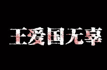 孙美琪疑案线索王爱国无辜位置介绍