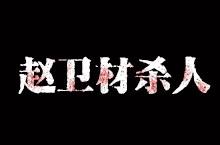 孙美琪疑案线索赵卫材杀人位置介绍