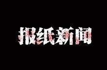 孙美琪疑案线索报纸新闻位置介绍