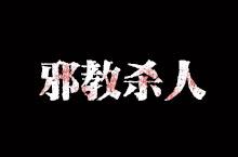 孙美琪疑案线索邪教杀人位置介绍
