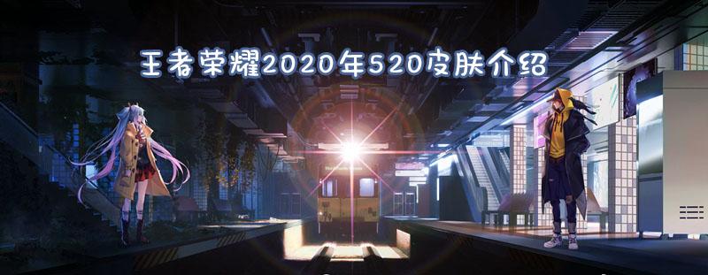 王者荣耀2020年520皮肤介绍