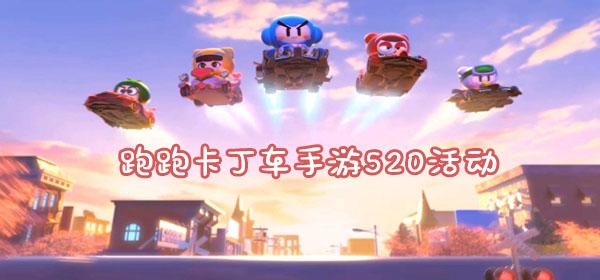跑跑卡丁车手游520活动