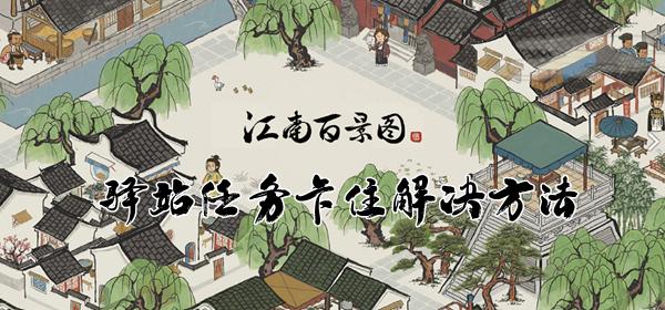 江南百景图驿站任务卡住解决方法介绍